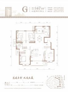 京能雍清丽苑洋房147平户型
