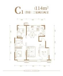 C1洋房114