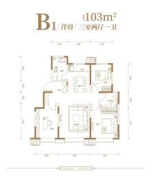 B1洋房103