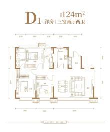 D1洋房124