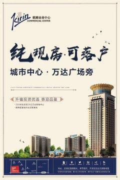 (杨村(老城))麒麟商业中心3室1厅2卫132m²毛坯房
