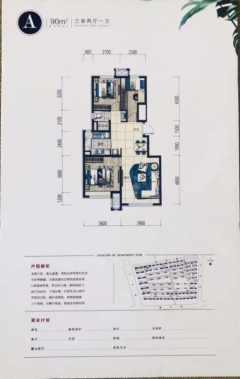 (南湖)保利梧桐大道3室2厅1卫90m²毛坯房