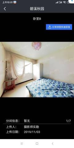 (南湖)碧溪秋园2室2厅1卫70m²精装修