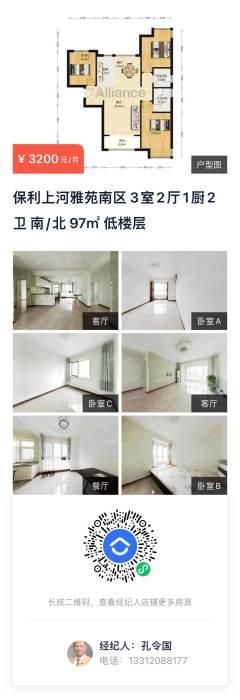 (东蒲洼)保利上河雅颂南区3室2厅2卫2800元/月107m²出租