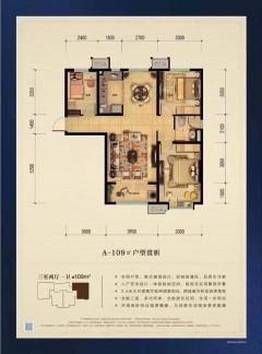 (武清开发区)碧桂园·云河上院3室2厅1卫105万109m²出售